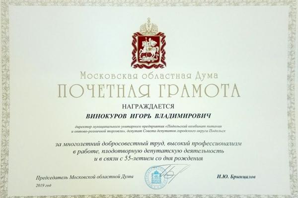pochetnaya-gramota-vinokurovu-ot-oblastnoj-dumy7E0DF3E0-B296-DF50-0EB3-0C1EB7147058.jpg