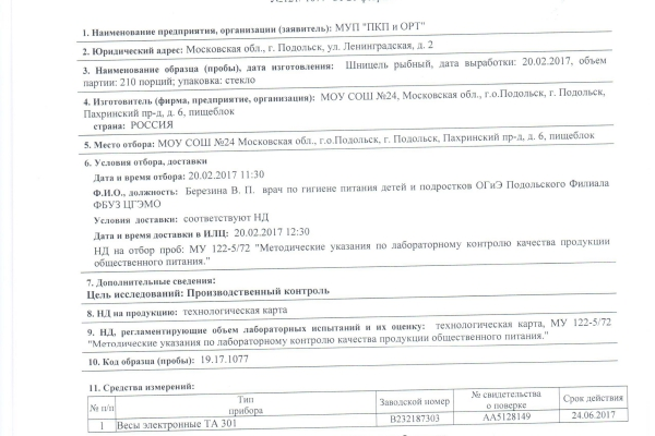 007sosh-24-list-1-protokol20006A24DDEAC-E213-3233-1B14-F976B5E74826.jpg