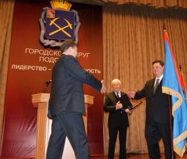 Вручение переходящего знамя г.о. Подольс